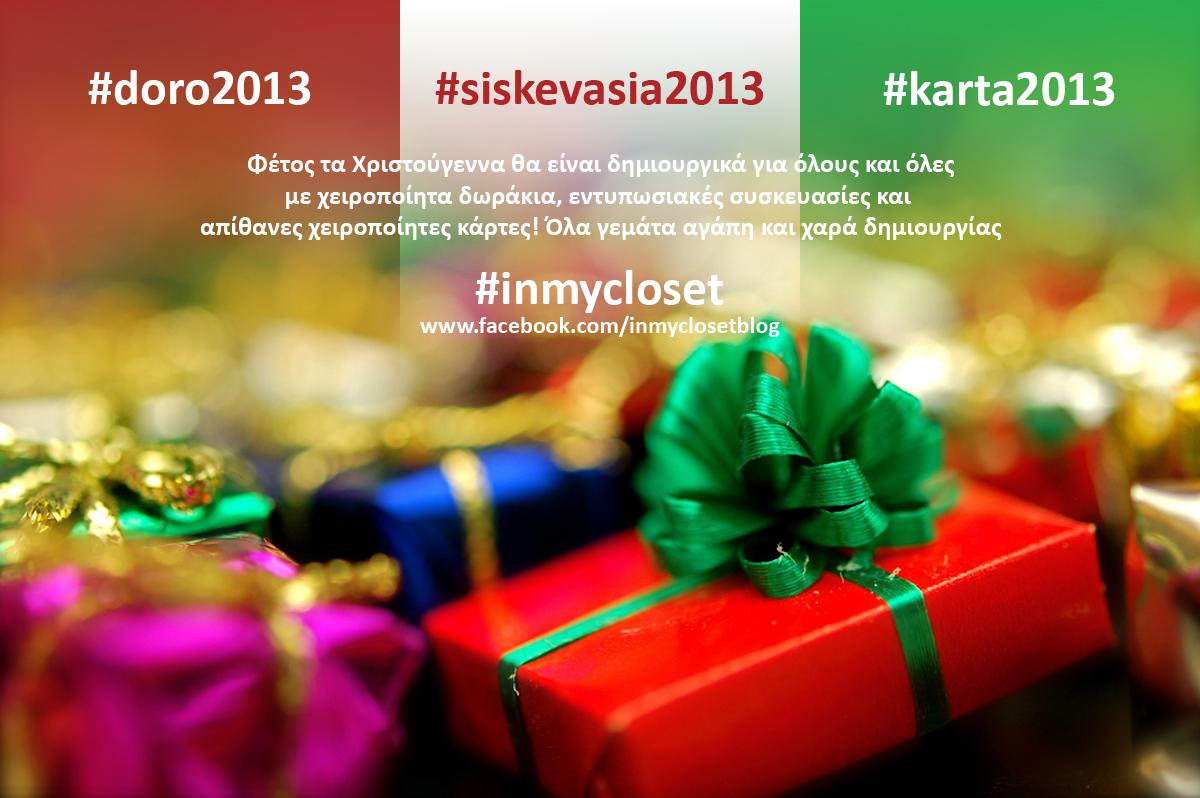 #doro2013 #siskevasia2013 #karta2013