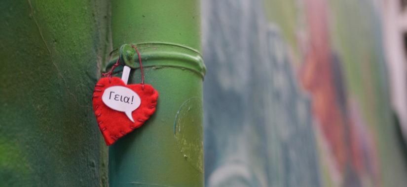 10 καρδούλες για την αγάπη