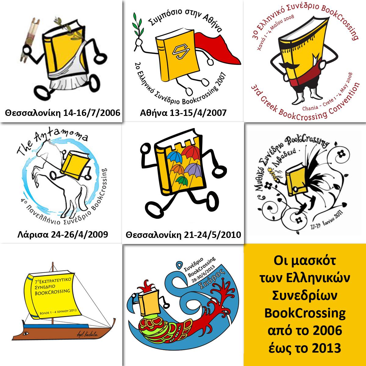 8 μασκότ για το Ελληνικό BookCrossing