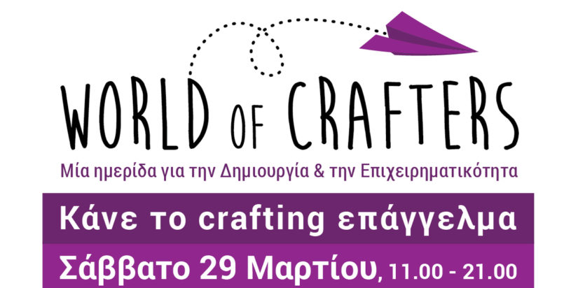 World of Crafters και καλή αρχή