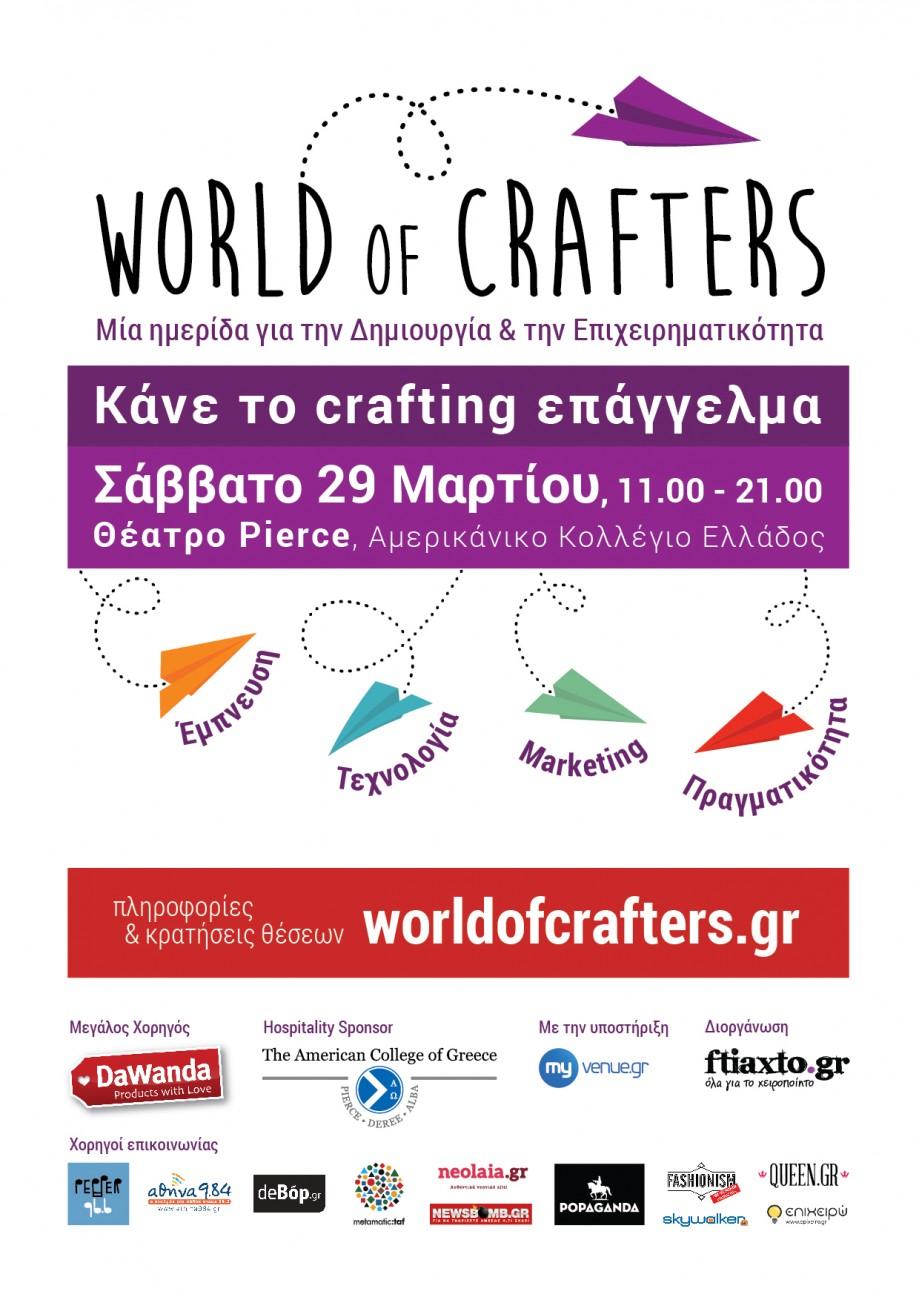 Η αφίσα του World of Crafters