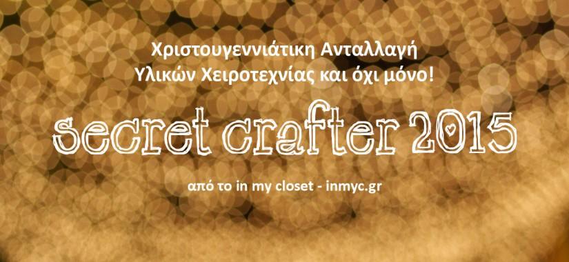 Secret Crafter 2015 - Χριστουγεννιάτικη ανταλλαγή υλικών χειροτεχνίας!