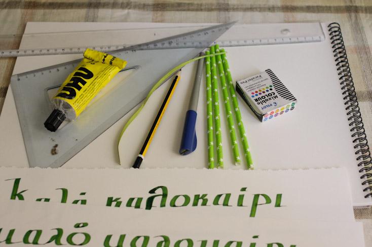 Τα υλικά για την καρτούλα μου