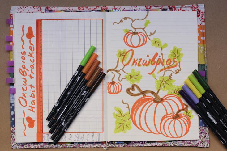 Το εξώφυλλο του Οκτωβρίου και το habit tracker μου1