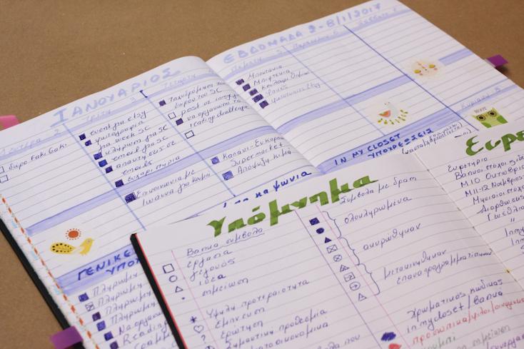 Τα παλιά μου bullet journal